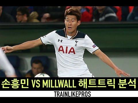 선수분석 ㅣ 손흥민 Heung Min Sonㅣ Millwall전 해트트릭 분석영상! 주모!!!!