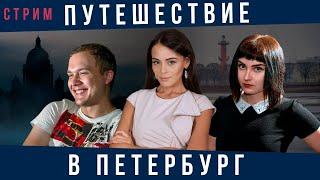 Путешествие из Петербурга в Москву. Ответы на вопросы / Видео
