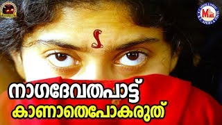 ആരും കാണാതെപോകരുത് ഈ നാഗദേവതപാട്ട്  Latest Nadan Pattukal Malayalam Sarppa Pattukal