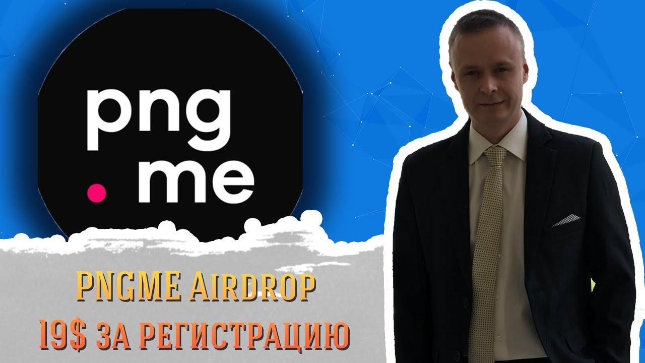 Pngme Airdrop 19$ за регистрацию и простые задания