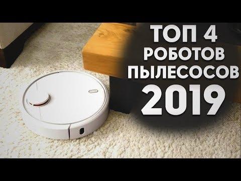 ТОП 4 Роботов пылесосов 2019 | Топ лучших роботов пылесосов 2020 | Советы от My Gadget