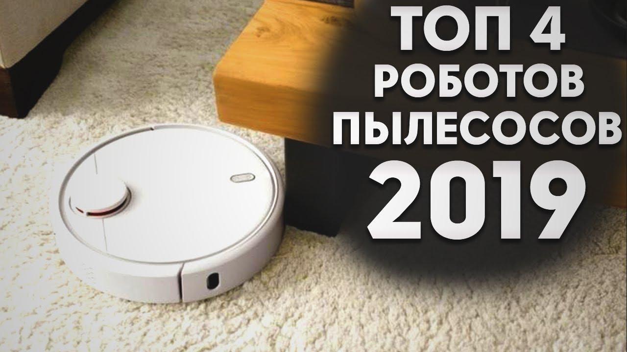 ТОП 4 Роботов пылесосов 2019   Топ лучших роботов пылесосов 2019   Советы от My Gadget