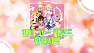 Download 【오리지널 곡】『Candy-Go-Round』 한글자막 【로보코 씨, 요조라 메루, 아키 로젠탈, 미나토 아쿠아, 시라누이 후레아】