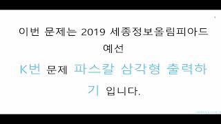 2019 세종정보올림피아드 예선대회 기출문제 풀이(K~…