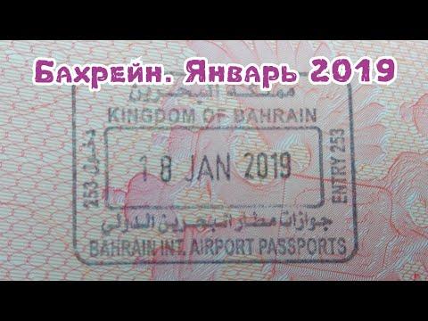 Бахрейн. Январь 2019. Самолёт. Граница. Arman Hotel. Погода.