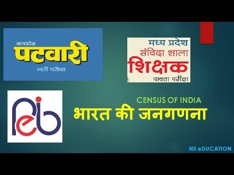 CENSUS OF INDIA (भारत की जनगणना)