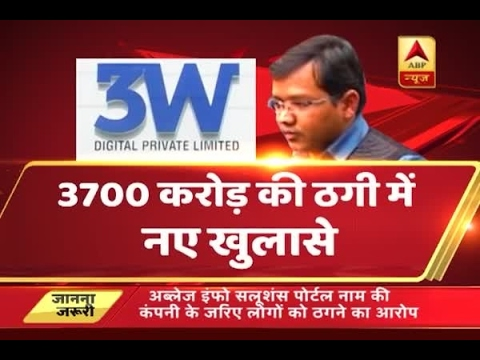 New revelations in Noida online trading scam