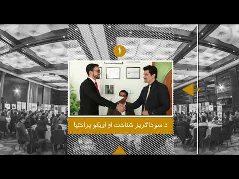 The Afghanistan CEO Conference 2016 Pashto TV Ad- ZEER Event and Marketing - ZEER GROUP
