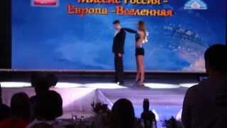 Ча ча ча Валерий Кацыр и Абрамова Татьяна конкурс красоты Миссис Россия 2015