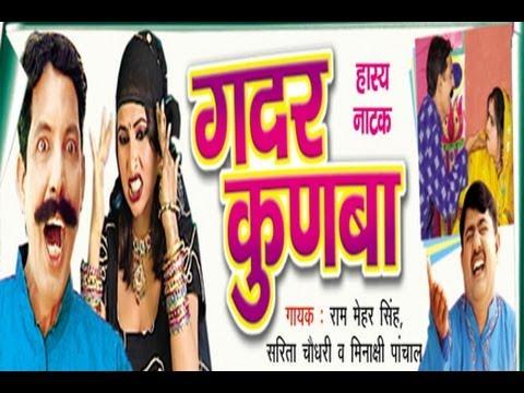Haryanvi Film   Kunba Gadar   कुनबा ग़दर    Ram Mehar Randa, Rajesh Thukral   Haryanvi Comedy