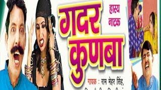 Haryanvi Full Comedy Film- Gadar Kunwa