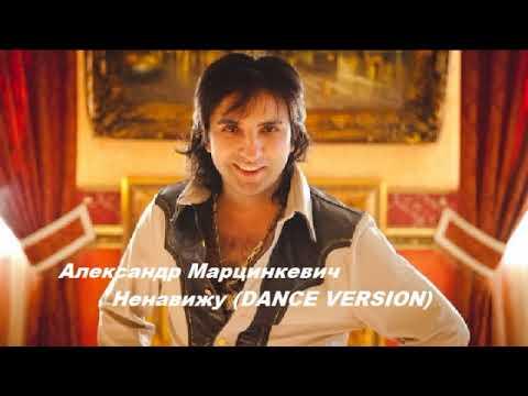 Александр Марцинкевич - Ненавижу dance version