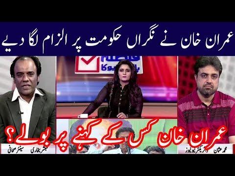 Why Imran Khan Criticize Caretaker Govt ? Neo News
