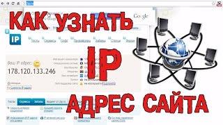 Как узнать IP адрес сайта | 3 способа определения IP сайта(Узнать IP адрес сайта можно тремя простыми способами. Первый с помощью онлайн сервиса, где достаточно ввест..., 2015-04-03T20:57:22.000Z)