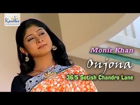 Monir Khan  365 Sotish Chandro Lane  Amar Priyo Onjona Album  Music
