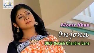 Monir Khan - 36/5 Sotish Chandro Lane | Amar Priyo Onjona Album | Music Video