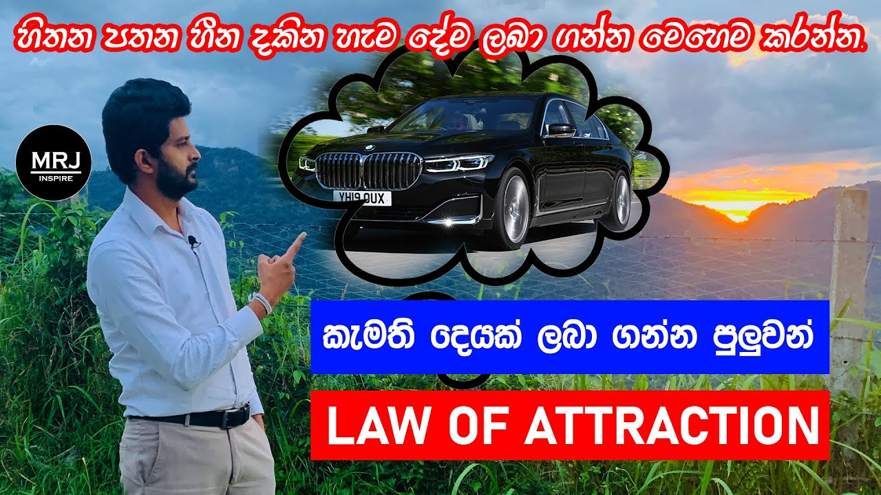 Law of attraction in Sinhala,(ENG sub) secret to make ur dream come true, anything you dream mrj