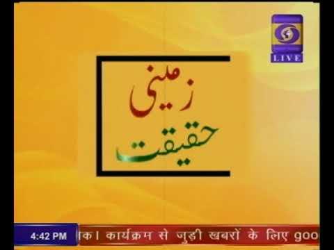 Urdu Ground Report Madhya Pradesh: Beti bachao Bati Padhao Agarmalwa