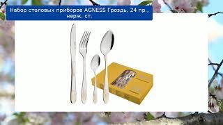 Набор столовых приборов AGNESS Гроздь, 24 пр., нерж. ст. обзор