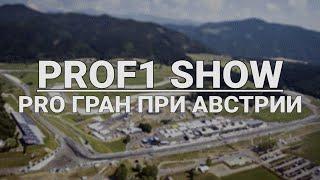 PRO Гран При | Обзор Гран-При Австрии 2016 | Формула - 1