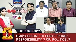 Aayutha Ezhuthu 08-05-2017 DMK's effort to desilt Pond : Responsibility..? – Thanthi TV Show