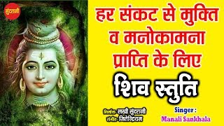 Shiv Stuti - Manali Sankhala - HD - Audio Song - Lord Shiva.mp3