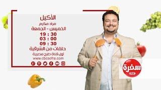 الأكيل مع مراد مكرم | الخميس والجمعة  19:30 حلقات من الشرقية على سي بي سي سفرة