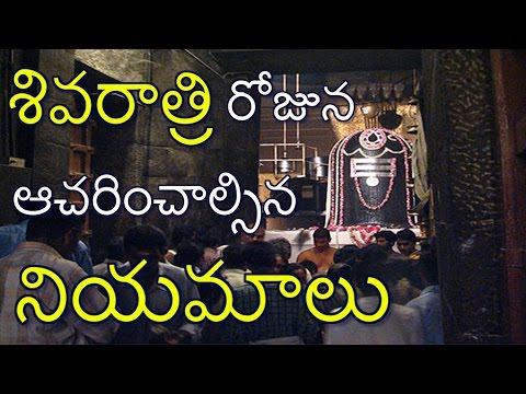 maha shivratri puja method in telugu   how to do maha shivaratri fasting   jaagaran   Garuda tv
