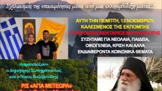 ΕΛΛΗΝΟΡΘΟΔΟΞΑ - 13/11/2014 (Γέροντας Νεκτάριος Μουλατσιώτης)