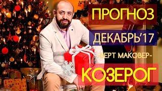 Гороскоп КОЗЕРОГ Декабрь 2017 год / Ведическая Астрология
