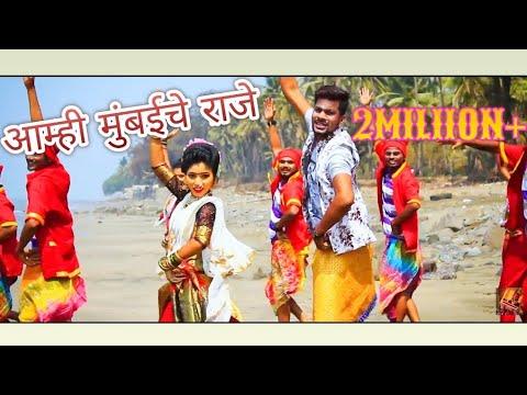 आम्ही मुंबईचे राजे |AAMHI MUMBAICHE RAJE | ANIL VAITY | SOMNATH KOLI