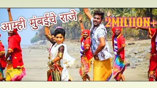आम्ही मुंबईचे राजे  AAMHI MUMBAICHE RAJE   ANIL VAITY   SOMNATH KOLI