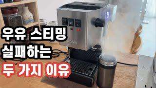 우유 스티밍이 어렵다면 꼭 봐야할 홈카페 커피머신 세팅…