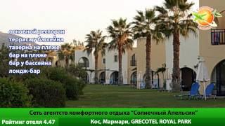 Отель Grecotel Royal Park на острове Кос. Отзывы фото.(Подробнее: http://sun-orange.ru, Мы Вконакте: http://vkontakte.ru/club18356365. -------------------------------------------------------------------- Grecotel Royal Park..., 2012-11-14T12:31:35.000Z)