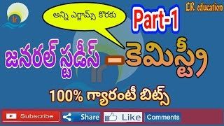 general science chemistry most important bits 100 guarantee bits in telugu