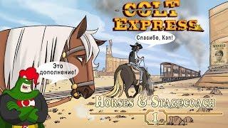 Обзор дополнения к настольной игре Colt Express (Кольт Экспресс)