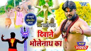 #Video दिवाने भोलेनाथ का I #Swatantra Yadav I Diwane Bholenath Ka 2020 Superhit Kanwar Song