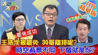 【大新聞大爆卦】20210118 王浩宇被罷免 3Q哥雞排呢?時空背景不同 下個就是你? 精華版
