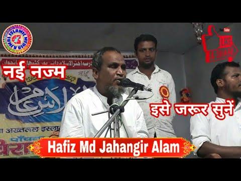 New Nazm By Ll Hafiz Md Jahangir Alam Ll