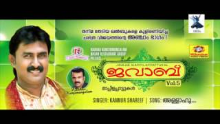 Allahu Allatharumilla | Kannur Shareef | JAVAB VOL 5 | Kannur Shareef New Song 2016