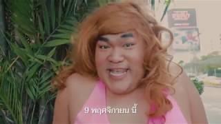 มารายห์ แครี่ต้องสยบ!! เมื่อเจอคนนี้ ปิงปอง ไดอารีตุ๊ดซี่ขวัญใจพี่วิน #MariahCarey