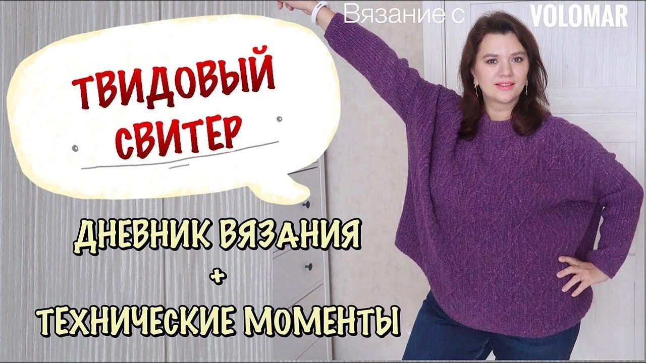 КРАСИВЫЙ ТВИДОВЫЙ СВИТЕР СПИЦАМИ // ДНЕВНИК ВЯЗАНИЯ