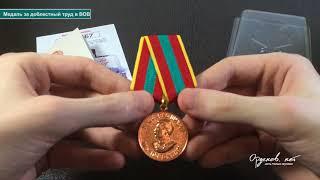 Медаль «За доблестный труд в Великой Отечественной войне 1941—1945 гг»
