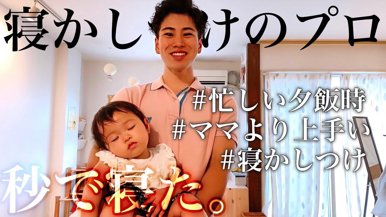 【パパカメラ】忙しい夕飯時!!育児はパパに任せろ!!【ゆるVlog】#134