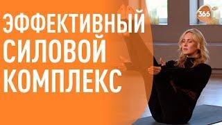 Эффективный силовой Комплекс | ЙОГА | Светлана Масленникова