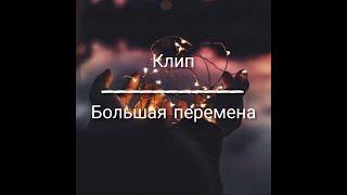 КЛИП БОЛЬШАЯ ПЕРЕМЕНА Ava mashu  Avakin life