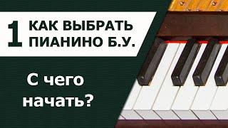 Как выбрать пианино. Часть 1. Модели и возраст инструмента