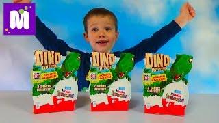 Динозавр сюрприз коробочка Киндер распаковка игрушек Dinosaur Kinder Surprise toys