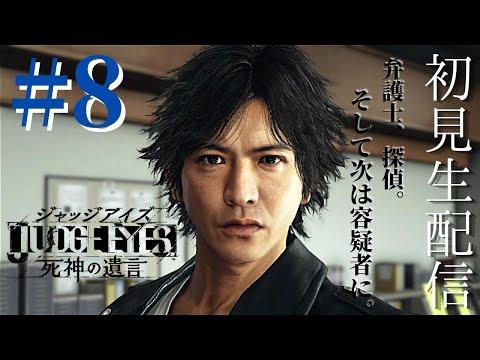 (初見プレイ)ジャッジアイズ:死神の遺言 キムタクで遊ぶゲーム実況!⑧【生配信】Chapter6