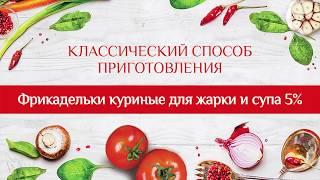 Рецепт приготовления куриных фрикаделек